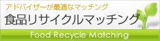食品リサイクルマッチングサイトへ