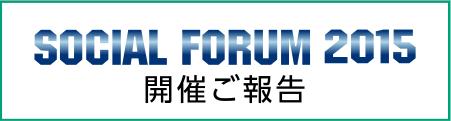 social forum 2015