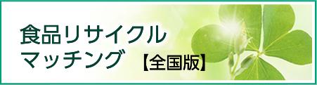 食品リサイクルマッチング