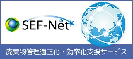 SEF-Netサイトへ
