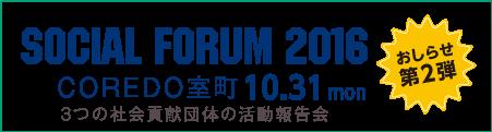 social forum 2016