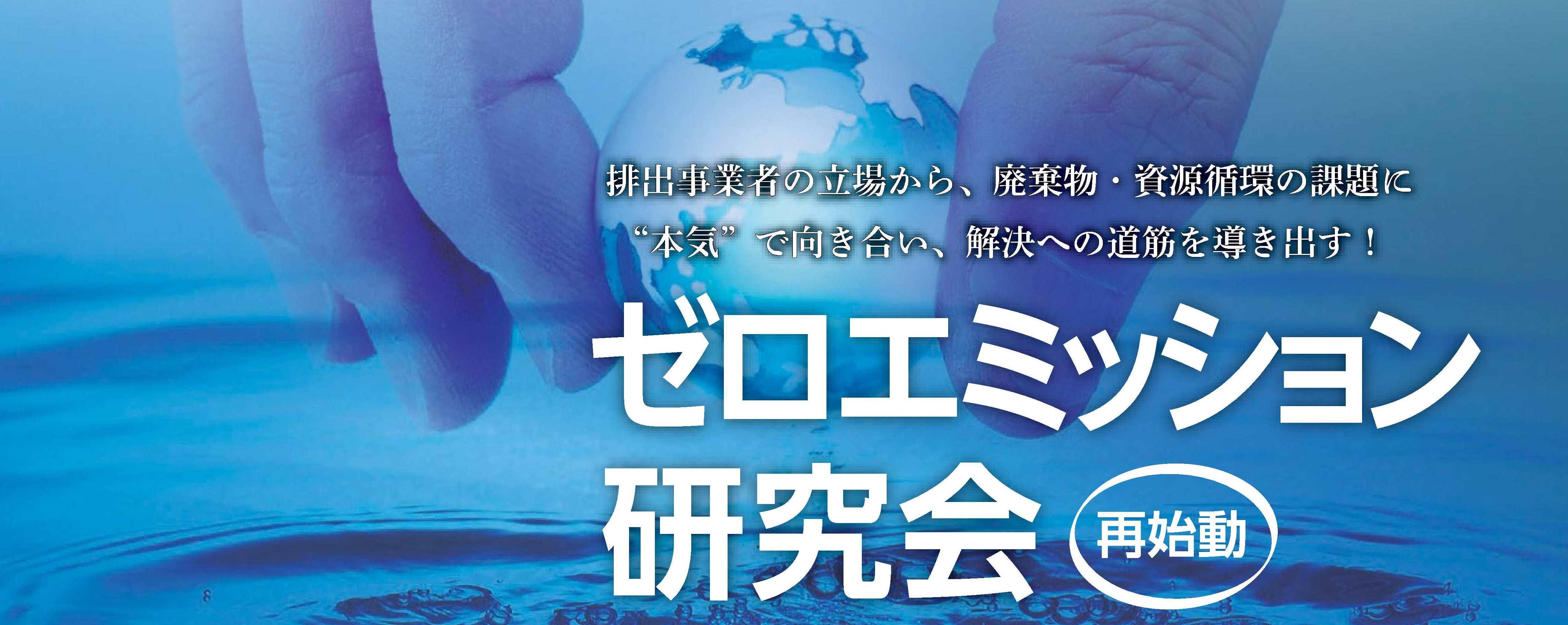 201704SEFゼロエミ研究会募集チラシ