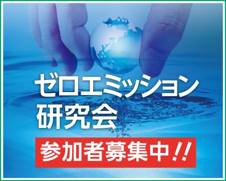 ゼロエミッション研究会