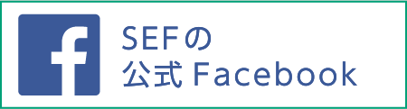 SEFの公式Facebook