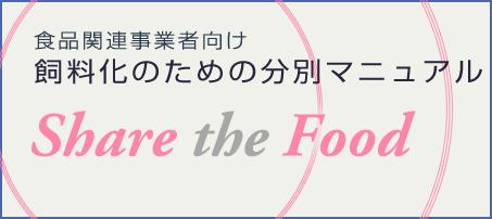 食品関連事業者向け 分別のための飼料化マニュアルサイトへ