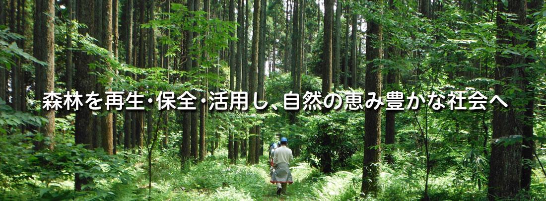 森林再生事業イメージ