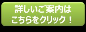 sanbu-button