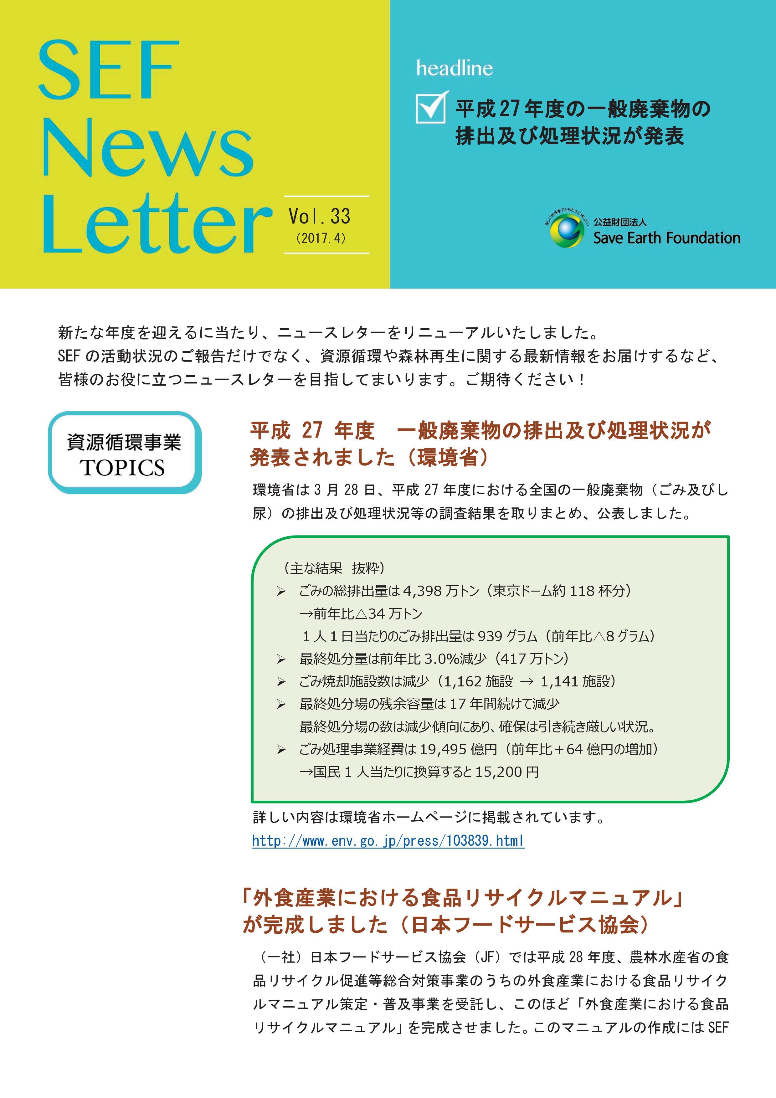 Save Earth FoundationニュースレターVol33(2017年4月号)